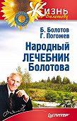 ГлебПогожев -Народный лечебник Болотова