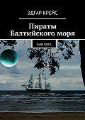 Эдгар Крейс -Пираты Балтийскогоморя. Сын Бога