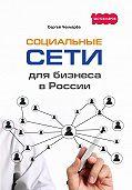 Сергей Чекмарёв -Социальные сети для бизнеса в России