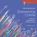 Елена Борисова -Элементы стиля. Принципы убедительного делового письма