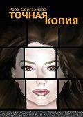 Роза Сергазиева - Точная копия