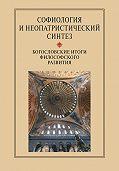 Сборник статей -Софиология и неопатристический синтез. Богословские итоги философского развития