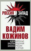 Вадим Кожинов -Коренные различия России и Запада. Идея против закона