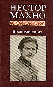 Нестор Иванович Махно -Воспоминания