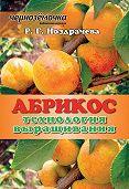 Р. Ноздрачева - Абрикос. Технология выращивания