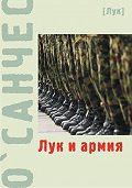 О`Санчес -Лук и армия (сборник)