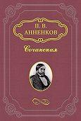 Павел Анненков -Февраль и март в Париже 1848 года
