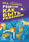 Юлия Гиппенрейтер -Родителям: как быть ребенком