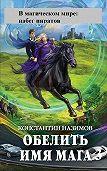Константин Назимов -В магическом мире: набег пиратов