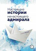 Алексей Возилов -Настоящие истории ненастоящего адмирала