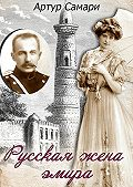 Артур Самари -Русская жена эмира