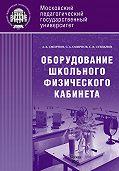 Александр Смирнов -Оборудование школьного физического кабинета