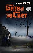 Антон Волков - Битва за Свет