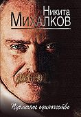 Никита Михалков - Публичное одиночество