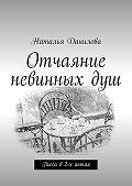 Наталья Данилова - Отчаяние невинныхдуш. Пьеса в2-х актах
