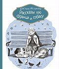 Кристине Нёстлингер -Рассказы про Франца и собаку