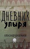 Александр Шушеньков -Дневник упыря
