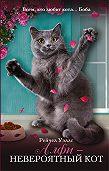 Рейчел Уэллс -Алфи – невероятный кот