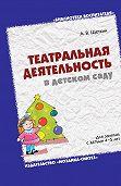 А. В. Щеткин - Театральная деятельность в детском саду. Для занятий с детьми 4-5 лет