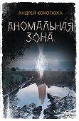 Андрей Кокотюха -Аномальная зона