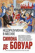 Симона де Бовуар -Недоразумение в Москве