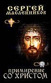 Сергей Масленников -Примирение со Христом