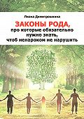 Лиана Димитрошкина -Законы Рода, про которые обязательно нужно знать, чтоб ненароком не нарушить