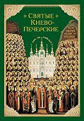 Николай Посадский -Святые Киево-Печерские