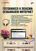 Валентина Ахметзянова - Готовимся к пенсии. Осваиваем Интернет