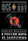 Сергей Донской - В России жить не запретишь