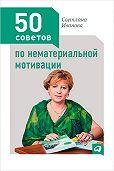 Светлана В. Иванова - 50 советов по нематериальной мотивации