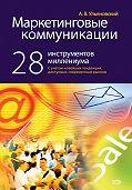 Андрей Ульяновский -Маркетинговые коммуникации: 28 инструментов миллениума