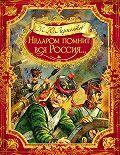 Михаил Лермонтов -Недаром помнит вся Россия… (сборник)