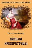 Ольга Свириденкова -Письмо императрицы
