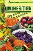 Любовь Поливалина -Домашние заготовки (консервирование без соли и сахара)
