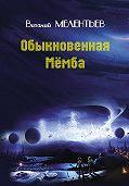 Виталий Мелентьев -Обыкновенная Мемба