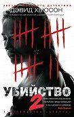 Дэвид Хьюсон - Убийство-2