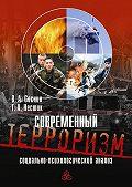 Тимофей Нестик -Современный терроризм. Социально-психологический анализ