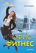 Ольга Дан -Офис-фитнес