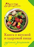 И. А. Михайлова -Книга о вкусной и здоровой пище. Лучшие рецепты