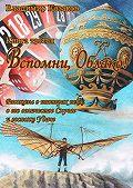 Владимир Казаков - Вспомни, Облако! Книга третья