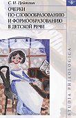 Стелла Наумовна Цейтлин -Очерки по словообразованию и формообразованию в детской речи