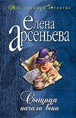 Елена Арсеньева -Сыщица начала века