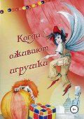 Ольга Теплинская -Когда оживают игрушки