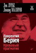 Лев Лурье, Леонид Маляров - Лаврентий Берия. Кровавый прагматик