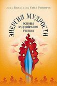 лама Еше -Энергия мудрости. Основы буддийского учения