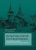 Александр Каменец -Культурология русского мира: духовные основы национального менталитета