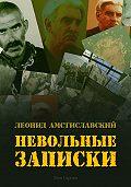 Леонид Амстиславский -Невольные записки