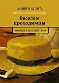 Андрей Юрьевич Конев -Веселые проходимцы. Комедия вдвух действиях