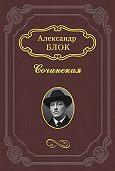 Александр Блок -Лирика. Поэмы